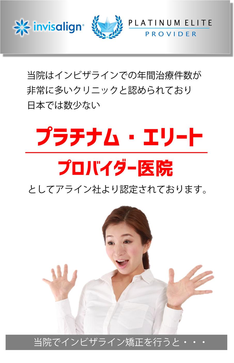 当院はインビザラインでの年間治療数が非常に多いクリニックと認められており日本では数少ない「プラチナム・エリートプロバイダー医院」としてアライン社より認定されております。