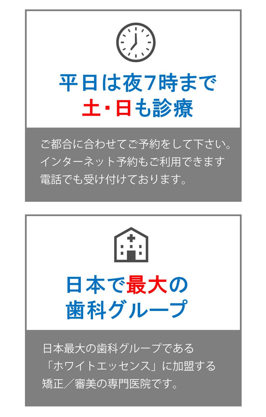 平日は夜7時まで、土日も診療・日本で最大の歯科グループ
