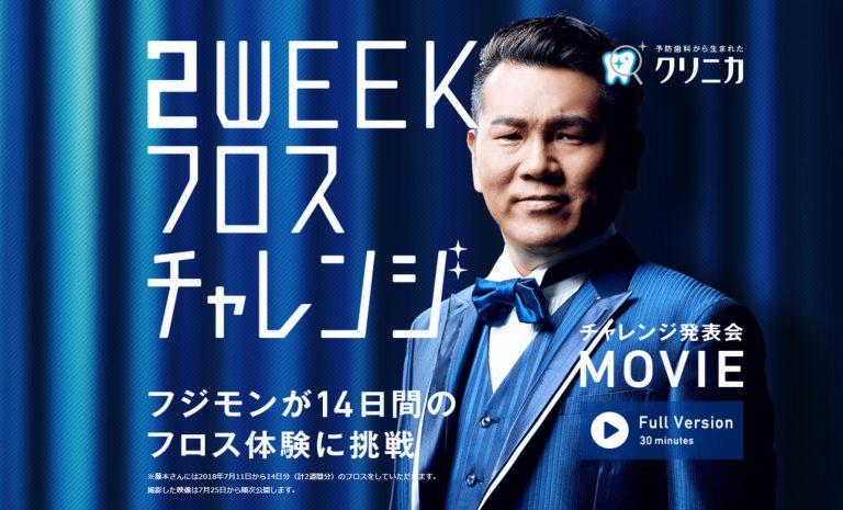 当院の深谷院長がCMの一環として、お笑い芸人のフジモンことFUJIWARAの藤本敏史さんと一緒に、2WEEKチャレンジと題した企画を行います。