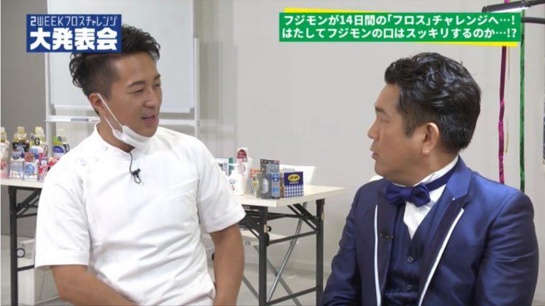 当院の深谷院長が、今夜、お笑い芸人のフジモンことFUJIWARAの藤本さんと共演した番組の動画がアップロードされました。